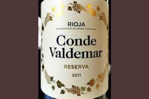 Отзыв о вине Conde Valdemar Reserva Rioja 2011