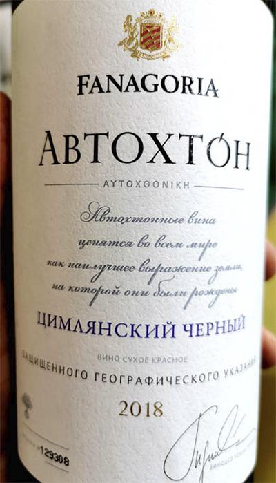 Отзыв о вине Fanagoria Автохтон Цимлянский Черный красное сухое ЗГУ 2018