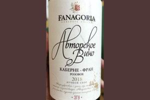 Отзыв о вине Fanagoria Авторское Вино Каберне Фран розовое ЗГУ 2018