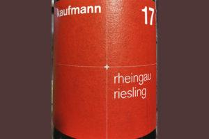 Отзыв о вине Kaufmann Rheingau Riesling 2017