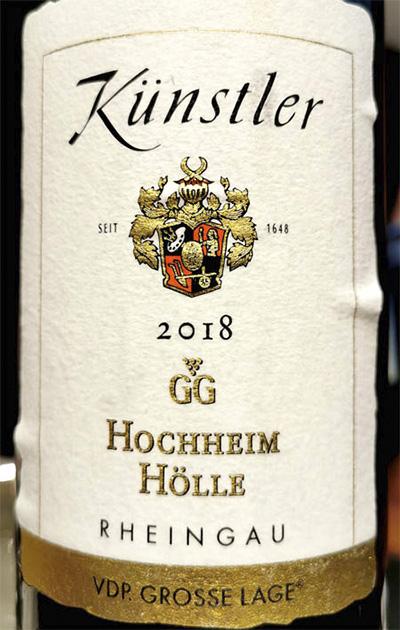 Kunstler Hochheimer Holle GG Riesling VDP. Grosse Lage Rheingau 2018 белое вино отзыв