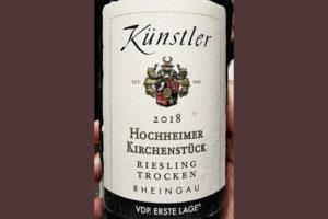 Kunstler Hochheimer Kirchenstuck Riesling trocken VDP. Erste Lage 2018 белое вино отзыв
