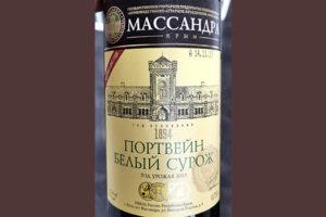 Массандра Крым Портвейн Белый Сурож 2013 белое ликерное вино отзыв