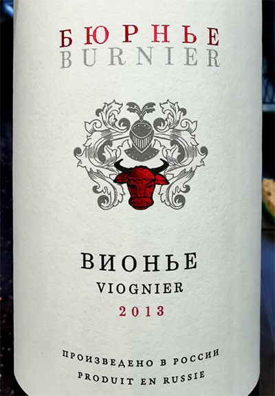 Burnier Бюрнье Вионье Viognier 2013 белое вино отзыв