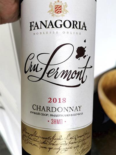 Fanagoria Cru Lermont Chardonnay ЗНМП 2018 белое вино отзыв