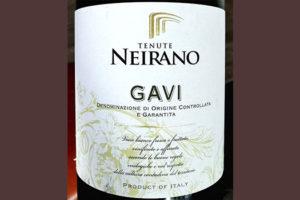 Tenute Neirano Gavi 2018 белое вино отзыв