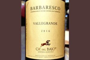 Azienda Agricola CA'del Baio Barbaresco Vallegrande 2016 Красное вино отзыв