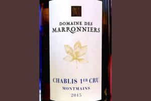 Domaine des Marronniers Chablis Premier Cru Montmains 2015 Белое вино отзыв
