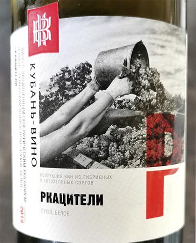 Кубань-Вино Ркацители сухое ЗГУ 2018 Белое вино отзыв