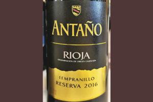 Marques De Carrion Antano Reserva Tempranillo 2016 Красное вино отзыв