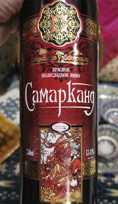 Самарканд Сокровища Узбекистана 2019 Красное вино отзыв