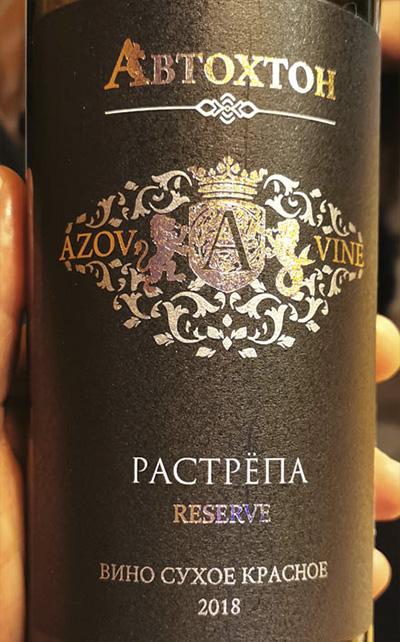 Azov Vine Растрепа Автохтон Reserve 2018 Красное вино отзыв
