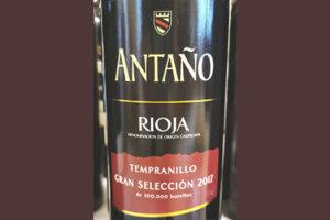 Marques De Carrion Antano Tempranillo Gran Selection 2017 Красное вино отзыв