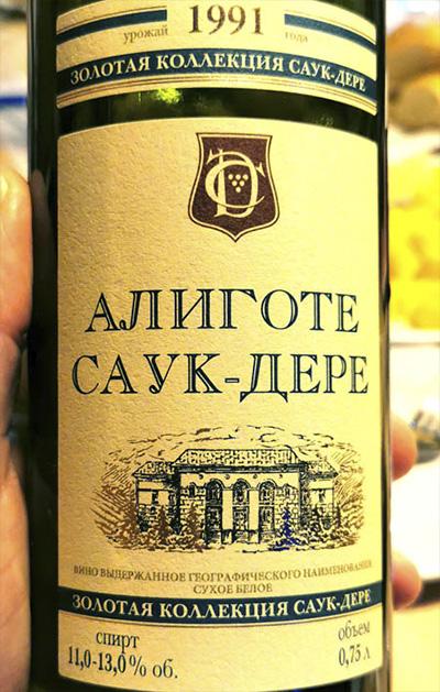 Саук-Дере Алиготе Золотая Коллекция 1991 Белое вино отзыв