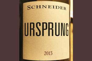 Schneider Ursprung 2013 Красное вино отзыв