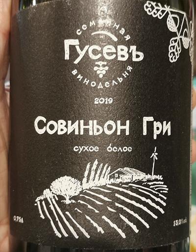Семейная Винодельня Гусевъ Совиньон Гри 2019 Белое вино отзыв