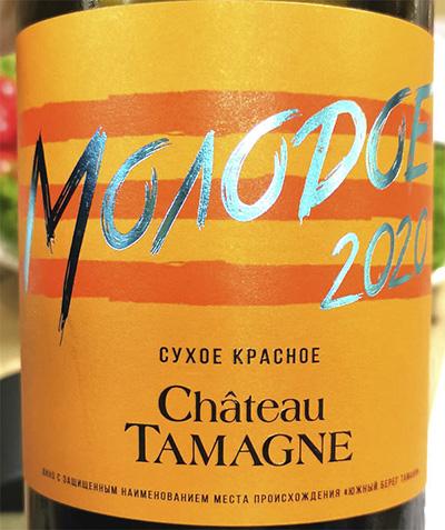 Chateau Tamagne Молодое красное 2020 Красное вино отзыв