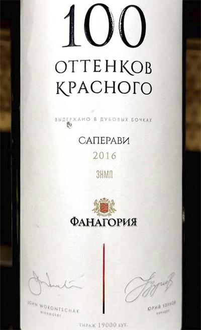 Fanagoria 100 Оттенков Красного Саперави ЗНМП 2016 Красное вино отзыв