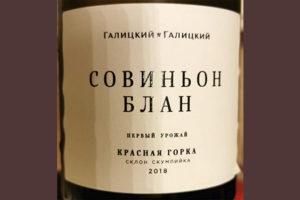 Галицкий и Галицкий Совиньон Блан Красная Горка Склон Скумпийка 2018 Белое вино отзыв