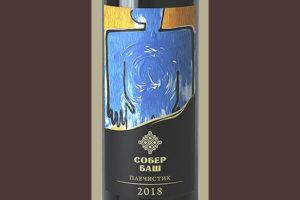 Собер Баш Плечистик 2018 Красное вино отзыв