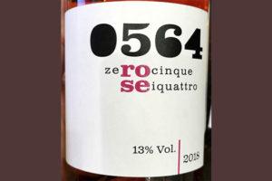 Tenuta Tondaia 0564 Zerocinque seiquattro 2018 Розовое вино отзыв