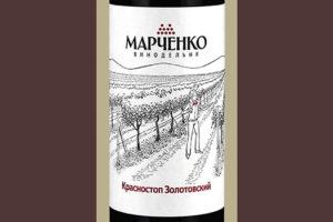 Винодельня Марченко Красностоп Золотовский 2018 Красное вино отзыв