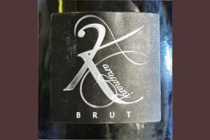 Tondini Qualita' Karagnanj Brut 2015 Игристое вино отзыв