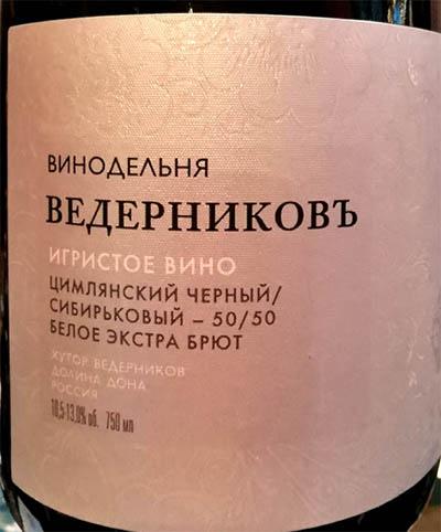 Винодельня Ведерниковъ Цимлянский Черный Сибирьковый белое экстра брют 2017