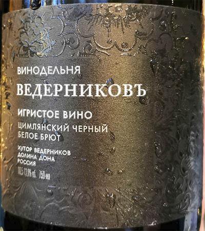Винодельня Ведерниковъ Цимлянский Черный белое брют 2017