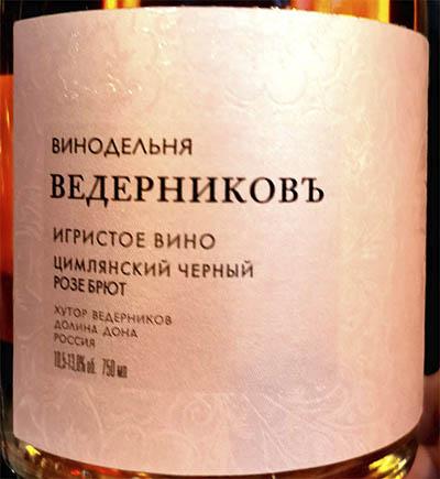 Винодельня Ведерниковъ Цимлянский Черный Розе брют 2017