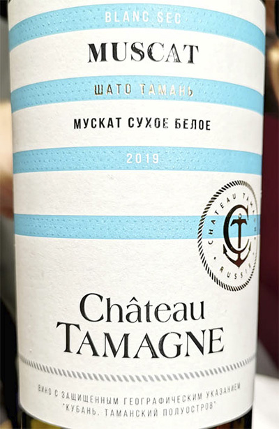 Chateau Tamagne Muscat сухое ЗГУ 2019 Белое сухое вино отзыв