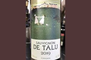 Chateau de Talu Sauvignon de Talu Геленджик ЗГУ 2019 Белое вино отзыв
