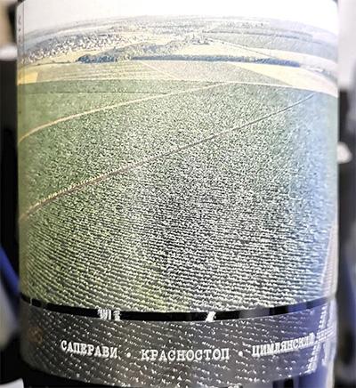 Fanagoria The Lines Саперави, Красностоп, Цимлянский Черный ЗГУ 2019 Красное вино отзыв