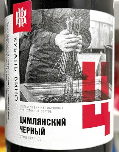 Кубань — Вино Цимлянский Черный ЗГУ 2018 Красное вино отзыв
