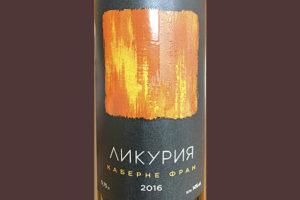 Ликурия Каберне Фран ЗНМП 2016 Красное сухое вино отзыв
