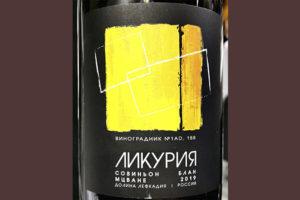 Ликурия Совиньон Блан Мцване ЗГУ 2018 Белое сухое вино отзыв