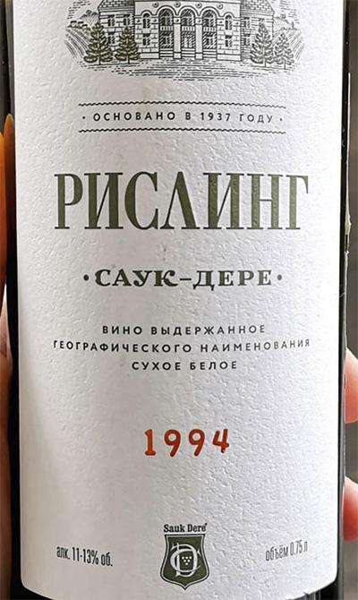 Саук-Дере Золотая Коллекция Рислинг 1994 Белое сухое вино отзыв
