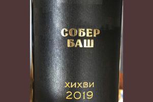 Собер Баш Хихви 2019 Белое сухое вино отзыв