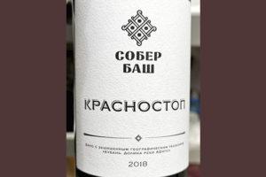 Собер Баш Красностоп ЗГУ 2018 Красное сухое вино отзыв