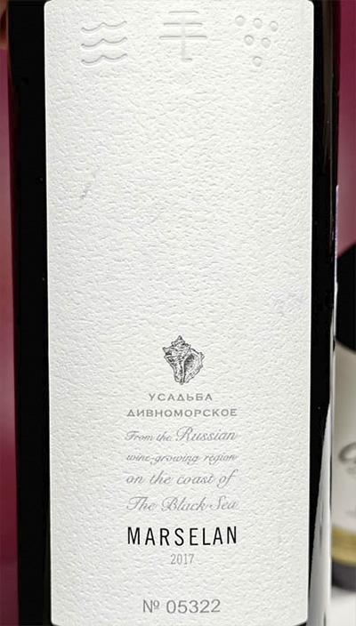Усадьба Дивноморское Марселан ЗНМП 2017 Красное сухое вино отзыв