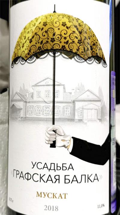 Усадьба Графская Балка Мускат 2018 Белое сухое вино отзыв