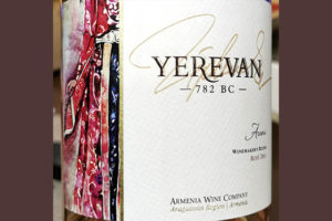 Yerevan 782 BC Areni Winemakers blend Rose 2019 Розовое вино отзыв
