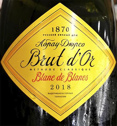 Абрау-Дюрсо Brut d'Or Blanc de Blancs methode classique 2018 Игристое вино белое брют отзыв