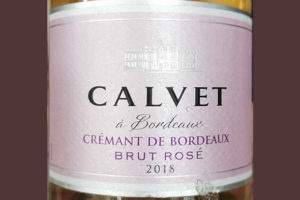 Calvet Cremant de Bordeaux Brut Rose 2018 Розовое игристое вино брют отзыв