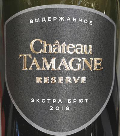 Chateau Tamagne Reserve Экстра Брют выдержанное 2019 Белое игристое вино экстра брют отзыв