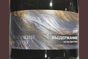 Кубань-Вино Высокий Берег Экстра Брют выдержанное 2019 Белое игристое вино экстра брют отзыв