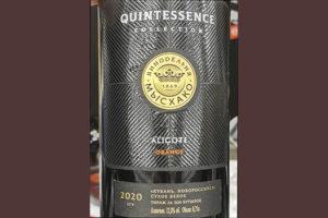 Quintessence Collection Aligote Orange ЗГУ 2020 Белое сухое вино отзыв