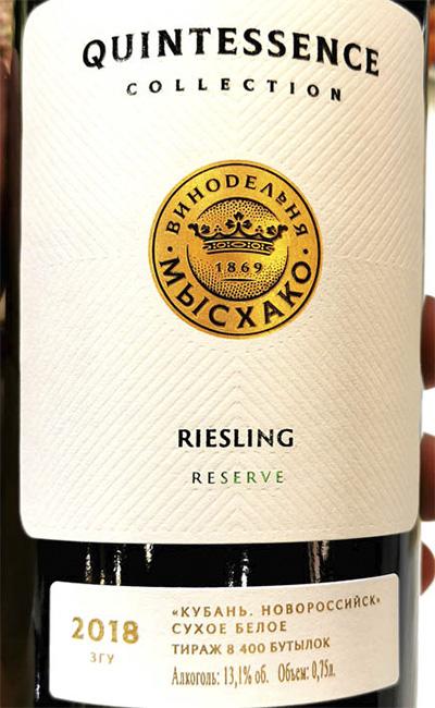 Quintessence Collection Riesling Reserve ЗГУ 2018 Белое сухое вино отзыв