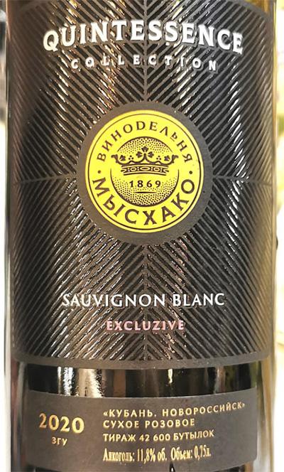 Quintessence Collection Sauvignon Blanc excluzive ЗГУ 2020 Розовое сухое вино отзыв