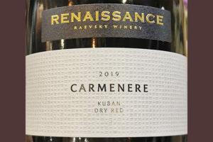 Winery Renaissance Carmenere Kuban dry red ЗГУ 2019 Красное сухое вино отзыв